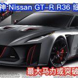 2018 nissan gtr r 36 concept