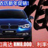bmw-malaysia-cny-promotion-for-2017