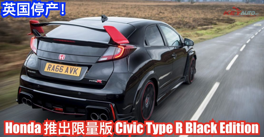 honda-civic-type-r-black-edition