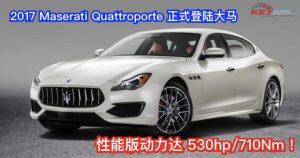 2017 Maserati Quattroporte 正式登陆大马,性能版动力达 530hp/710Nm!