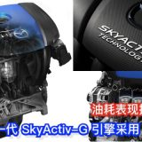 Mazda Skyactiv2