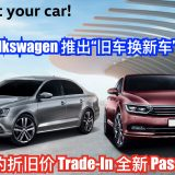 vw-malaysia-trade-in-promotion-2017