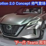 nissan-vmotion-2-0-concept-previews-next-gen-altima