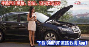 半路汽车爆胎、没油、没电怎么办?下载 CARPUT 道路救援 App!