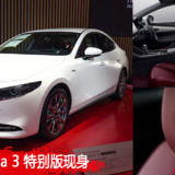 100th-anniversary-mazda-3-appeared-at-2020-beijing autoshow featured image