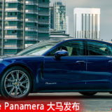 2021-porsche-panamera-facelift-launched-in-malaysia featured image