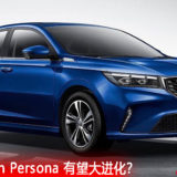 geely-all-new-ss11-sedan-spied-and-persona-rendering featured image
