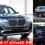 2021-bmw-x7-xdrive40i-ckd-official-launched-featured image