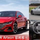malaysia-official-teaser-the-new-vw-arteon-coming-soon featured image