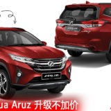 perodua-aruz-refreshed-for-2021-featured image