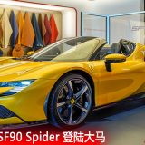 all-new-ferrari-sf90-spider-debut-in-malaysia-featured image 2.0