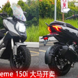 2021-wmoto-xtreme-150i-launch-in-malaysia featured image