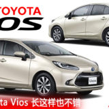 next-gen-toyota-vios-rendering-by-theottle featured image