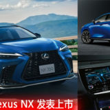 2022-lexus-nx-launched-in-japan-featured image