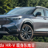all-new-honda-hrv-spied-in-thailand featured image